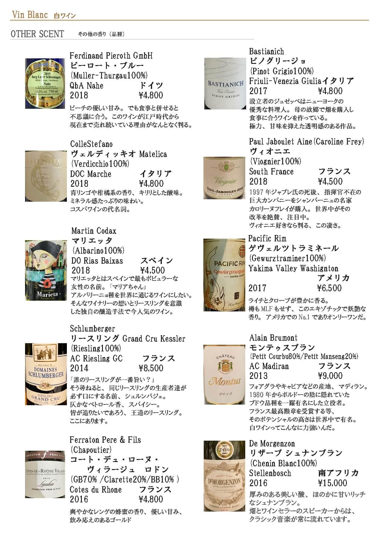 白ワインリスト 2020.4b_page-0001