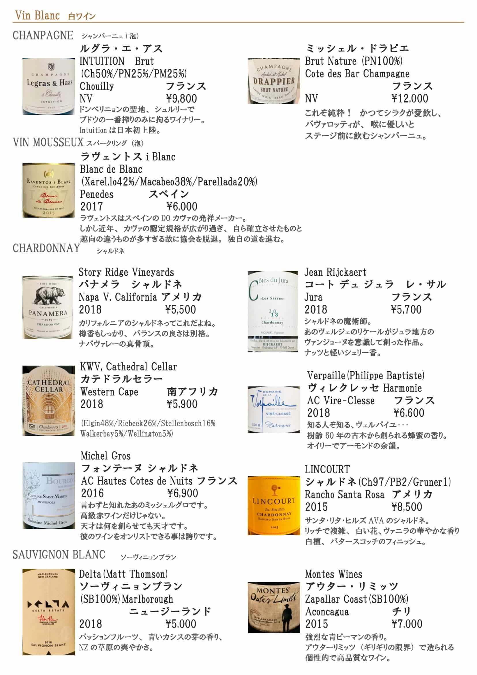 白ワインリスト 2020.4a-1